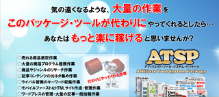 ATSP アフェリ・ツール.png