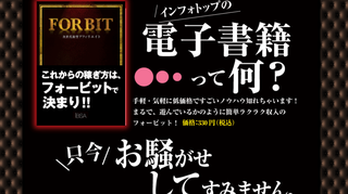 話題のフォービットは330円で手に入る。